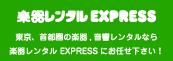 楽器レンタル EXPRESS