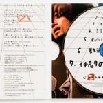 CD/DVDプレス,紙ジャケット内側+盤面